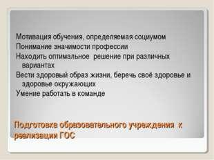 Подготовка образовательного учреждения к реализации ГОС Мотивация обучения, о