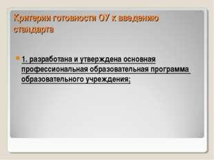 Критерии готовности ОУ к введению стандарта 1. разработана и утверждена основ