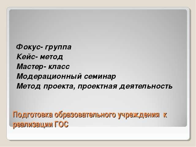 Подготовка образовательного учреждения к реализации ГОС Фокус- группа Кейс- м...