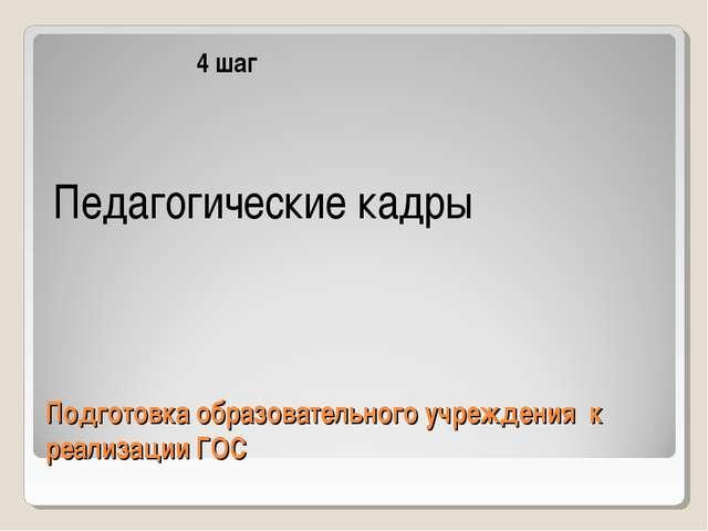 Подготовка образовательного учреждения к реализации ГОС 4 шаг Педагогические...