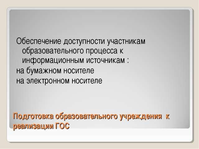 Подготовка образовательного учреждения к реализации ГОС Обеспечение доступнос...