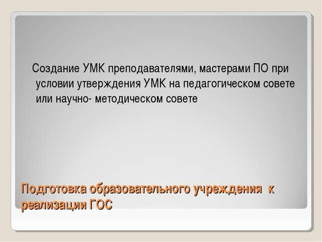 Подготовка образовательного учреждения к реализации ГОС Создание УМК преподав...
