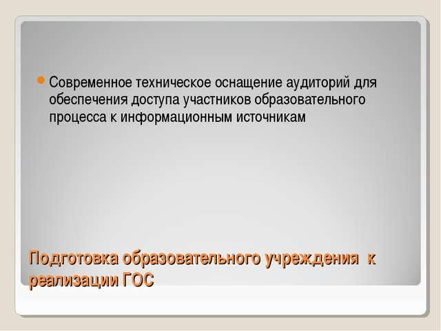 Подготовка образовательного учреждения к реализации ГОС Современное техническ...