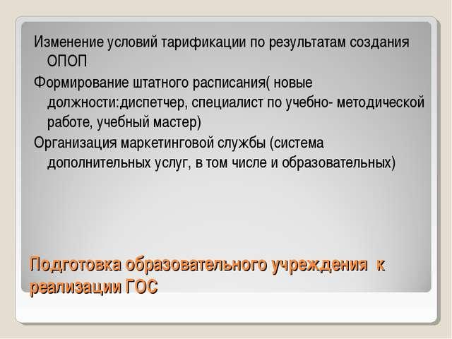 Подготовка образовательного учреждения к реализации ГОС Изменение условий тар...