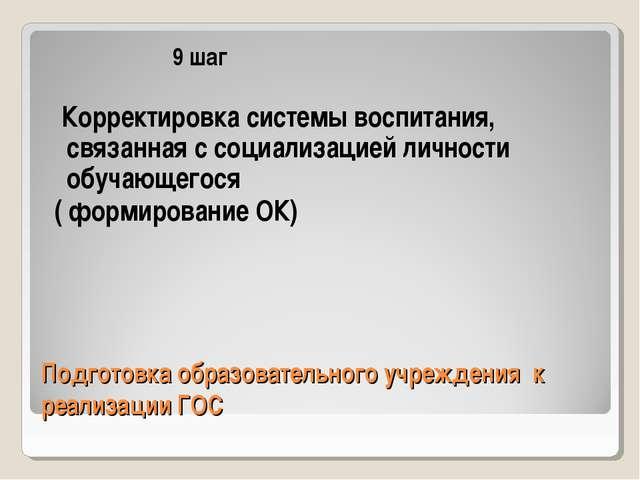 Подготовка образовательного учреждения к реализации ГОС 9 шаг Корректировка с...