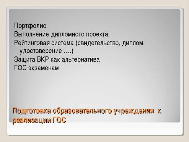 Подготовка образовательного учреждения к реализации ГОС Портфолио Выполнение...