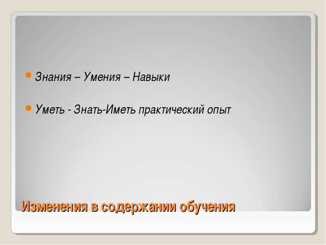 Изменения в содержании обучения Знания – Умения – Навыки Уметь - Знать-Иметь...