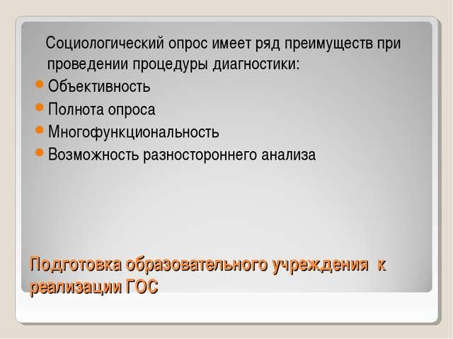 Подготовка образовательного учреждения к реализации ГОС Социологический опрос...