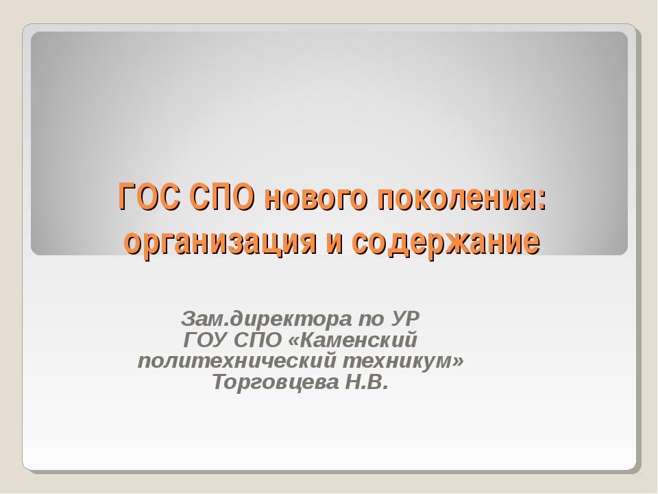 ГОС СПО нового поколения: организация и содержание Зам.директора по УР ГОУ СП...