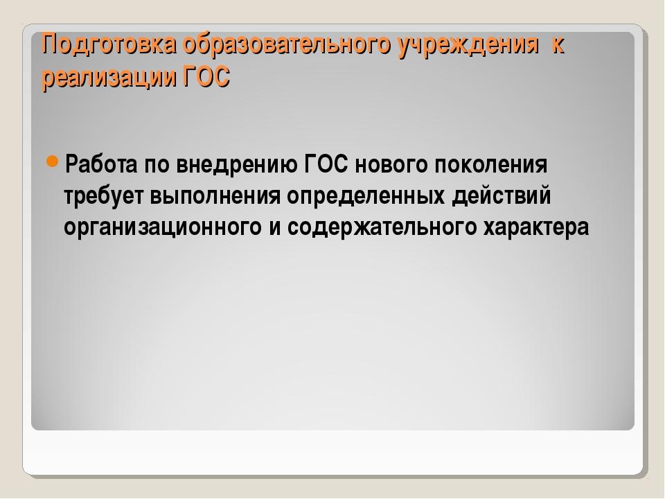 Подготовка образовательного учреждения к реализации ГОС Работа по внедрению Г...