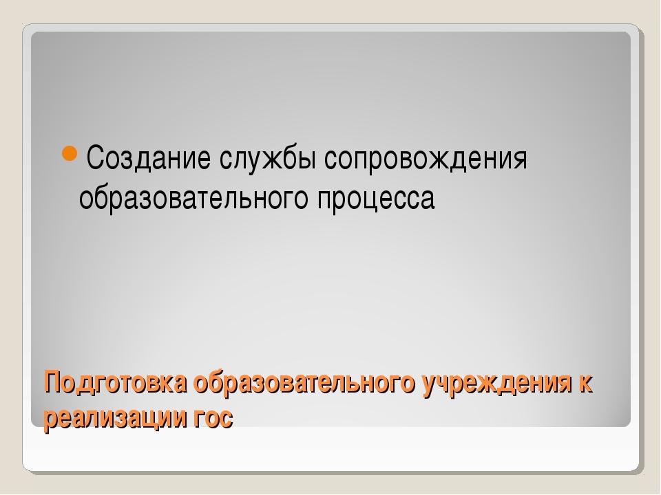 Подготовка образовательного учреждения к реализации гос Создание службы сопро...