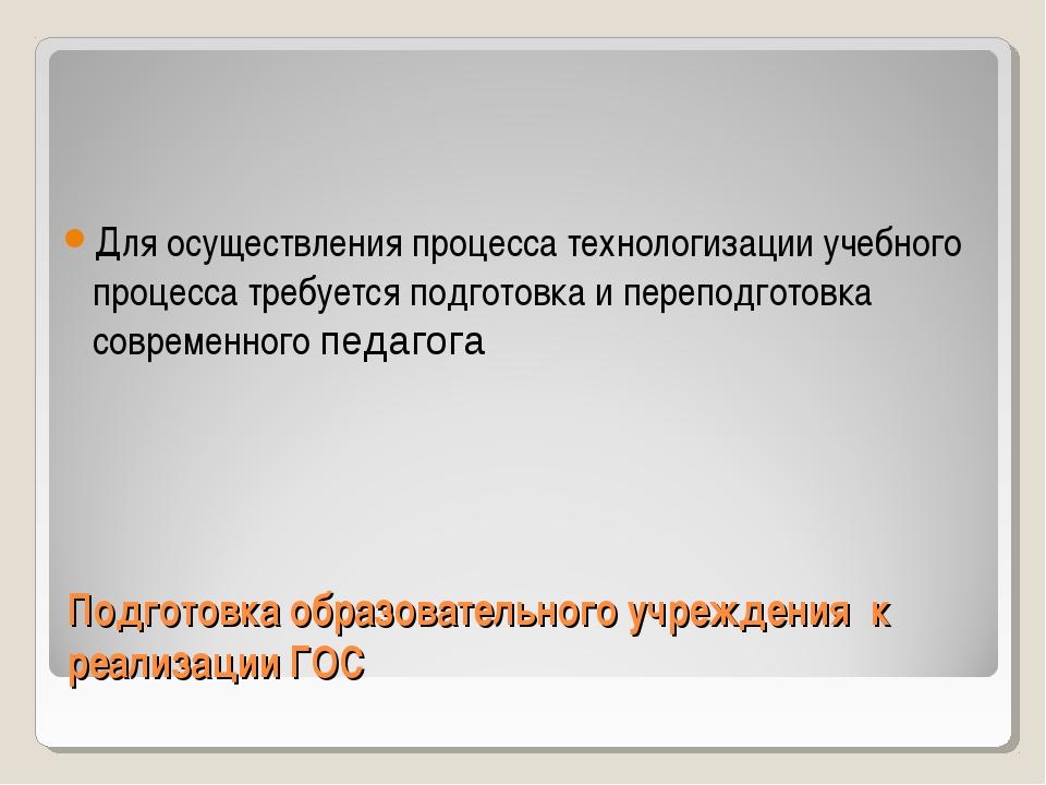 Подготовка образовательного учреждения к реализации ГОС Для осуществления про...