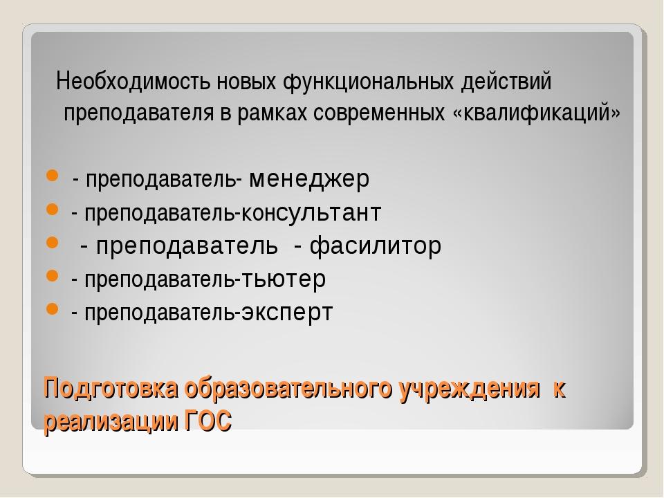 Подготовка образовательного учреждения к реализации ГОС Необходимость новых ф...