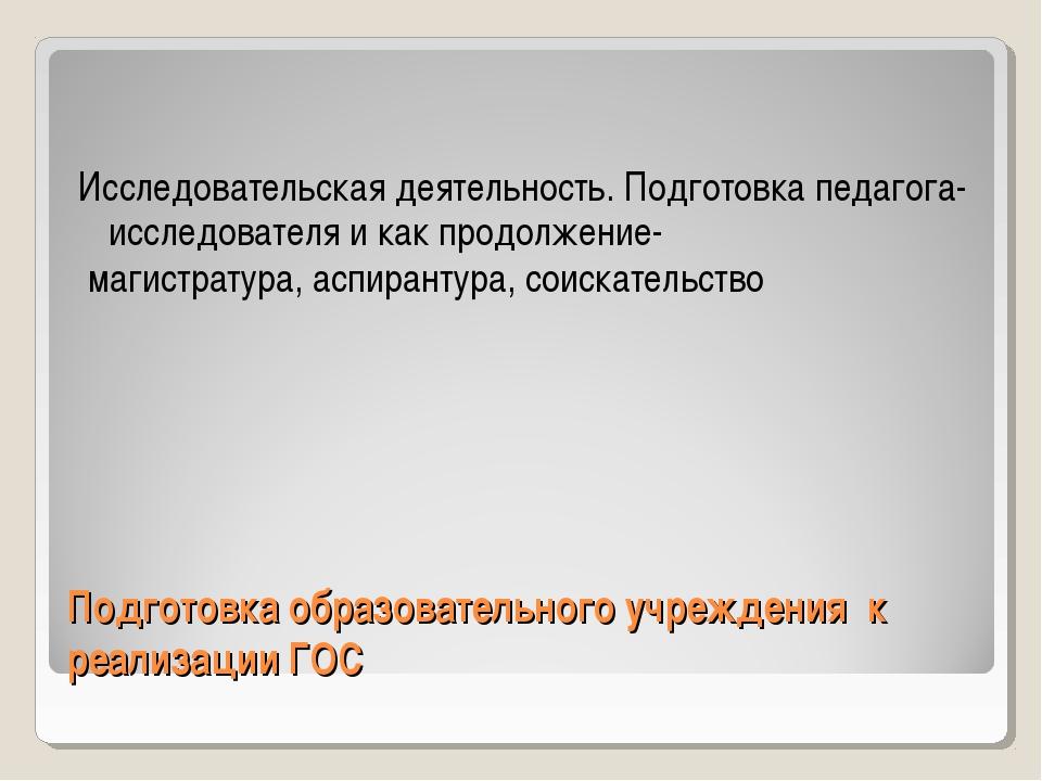 Подготовка образовательного учреждения к реализации ГОС Исследовательская дея...