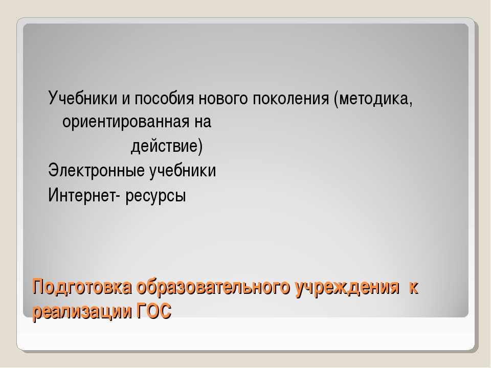 Подготовка образовательного учреждения к реализации ГОС Учебники и пособия но...