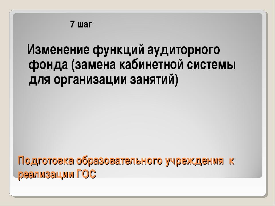 Подготовка образовательного учреждения к реализации ГОС 7 шаг Изменение функц...
