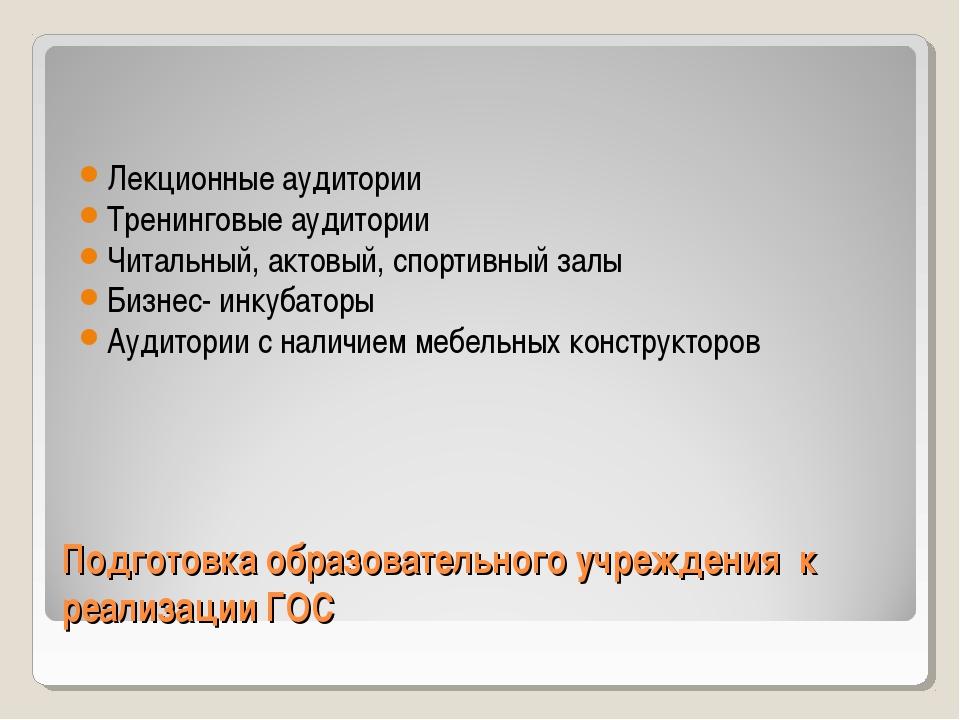 Подготовка образовательного учреждения к реализации ГОС Лекционные аудитории...
