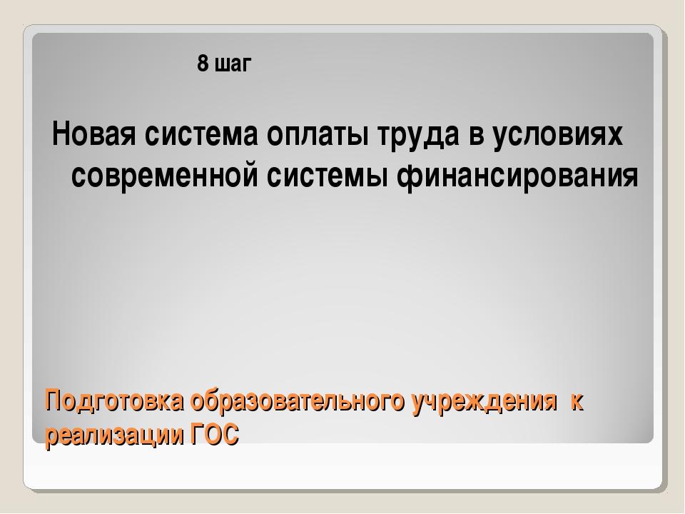 Подготовка образовательного учреждения к реализации ГОС 8 шаг Новая система о...