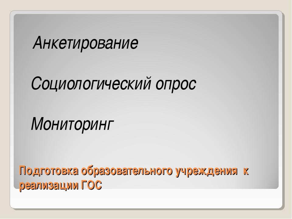 Подготовка образовательного учреждения к реализации ГОС Анкетирование Социоло...