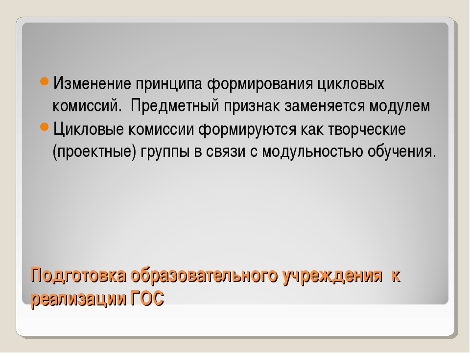 Подготовка образовательного учреждения к реализации ГОС Изменение принципа фо...