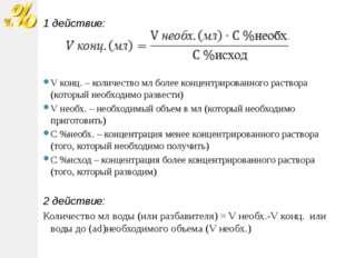 1 действие: V конц. – количество мл более концентрированного раствора (которы