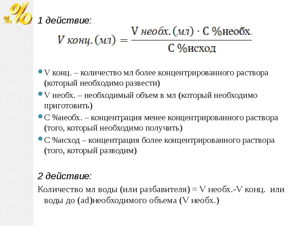 1 действие: V конц. – количество мл более концентрированного раствора (которы...