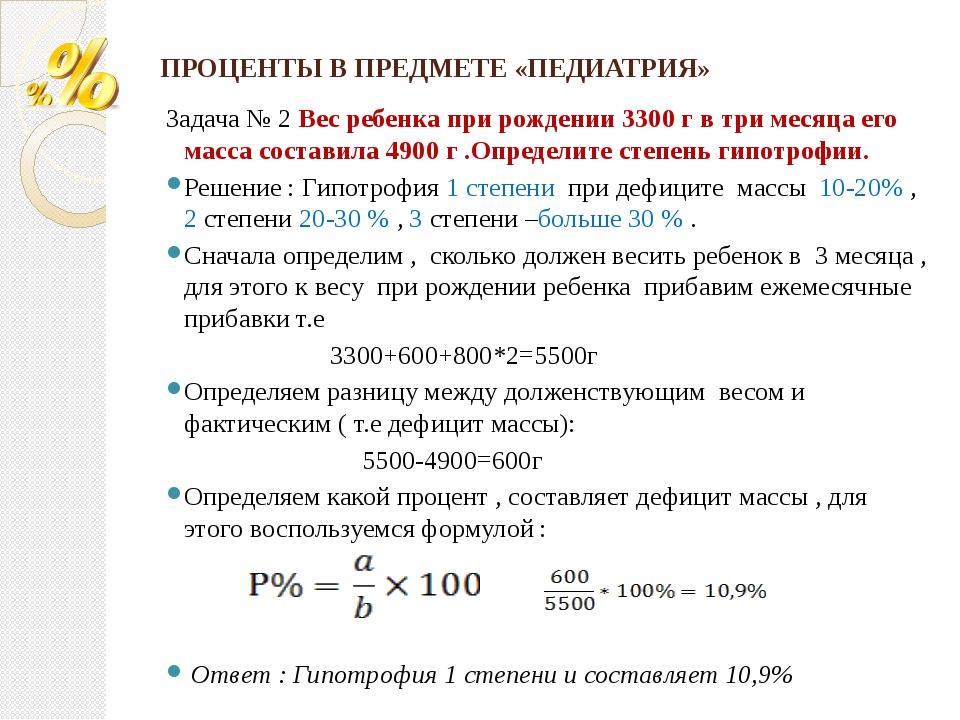ПРОЦЕНТЫ В ПРЕДМЕТЕ «ПЕДИАТРИЯ» Задача № 2 Вес ребенка при рождении 3300 г в...