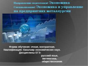 Направление подготовки: Экономика Специализация: Экономика и управление на пр