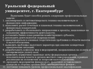 Уральский федеральный университет, г. Екатеринбург Выпускник будет способен