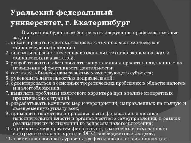 Уральский федеральный университет, г. Екатеринбург Выпускник будет способен...