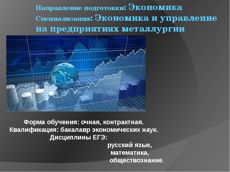 Направление подготовки: Экономика Специализация: Экономика и управление на пр...