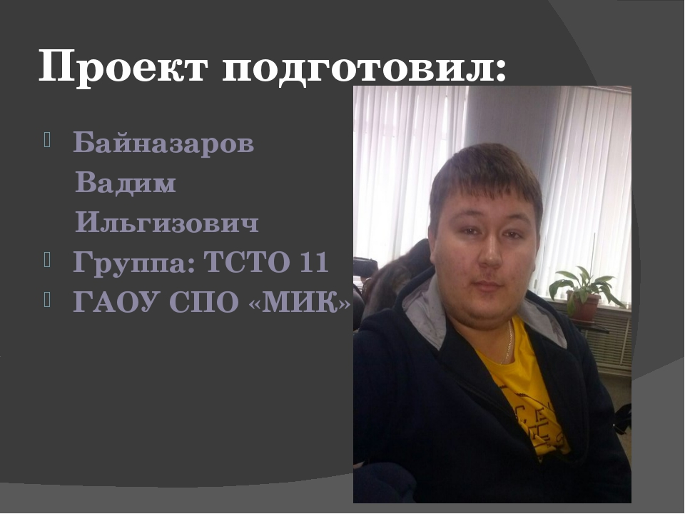 Проект подготовил: Байназаров Вадим Ильгизович Группа: ТСТО 11 ГАОУ СПО «МИК»