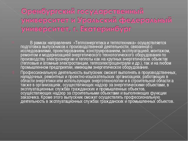 В рамках направления «Теплоэнергетика и теплотехника» осуществляется подгото...