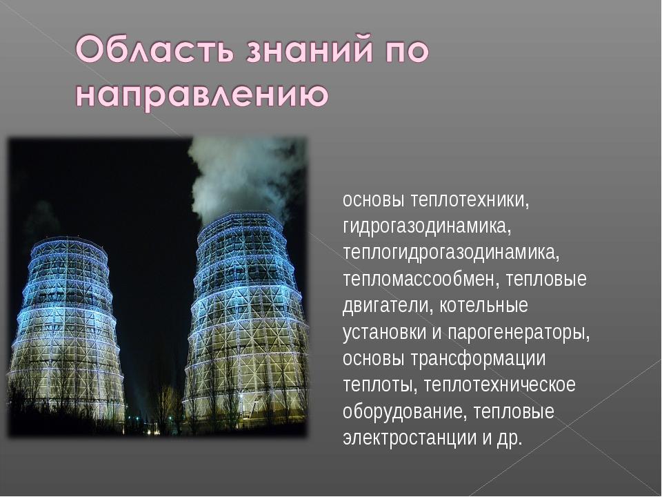 основы теплотехники, гидрогазодинамика, теплогидрогазодинамика, тепломассообм...