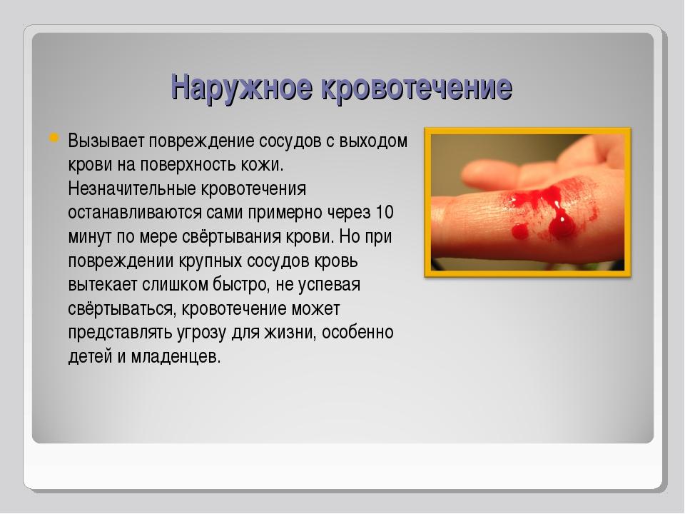 ацикловир вызывает кровотечение