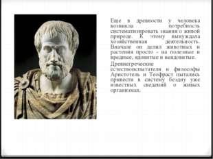 Еще в древности у человека возникла потребность систематизировать знания о ж