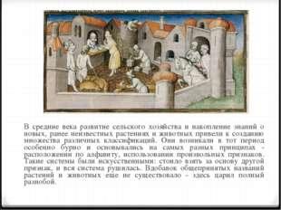 В средние века развитие сельского хозяйства и накопление знаний о новых, ран