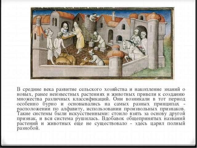 В средние века развитие сельского хозяйства и накопление знаний о новых, ран...