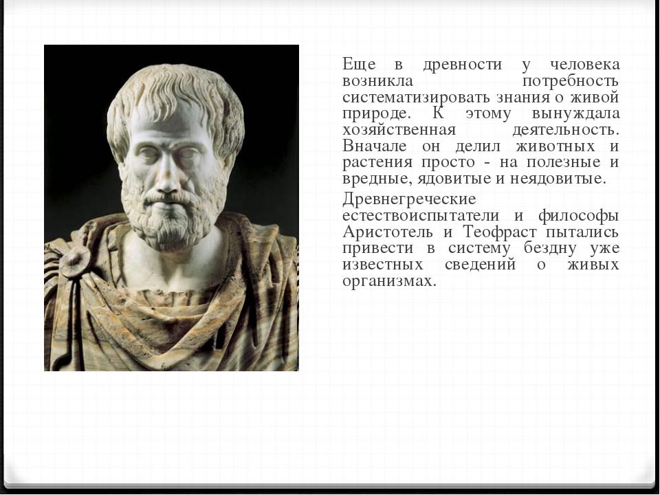 Еще в древности у человека возникла потребность систематизировать знания о ж...