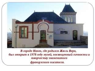 В городе Нант, где родился Жюль Верн, был открыт в 1978 году музей, посвящен