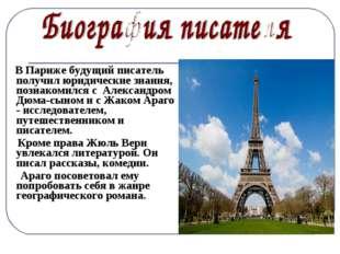 В Париже будущий писатель получил юридические знания, познакомился с Алексан