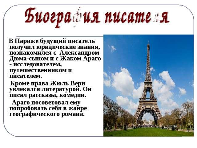 В Париже будущий писатель получил юридические знания, познакомился с Алексан...