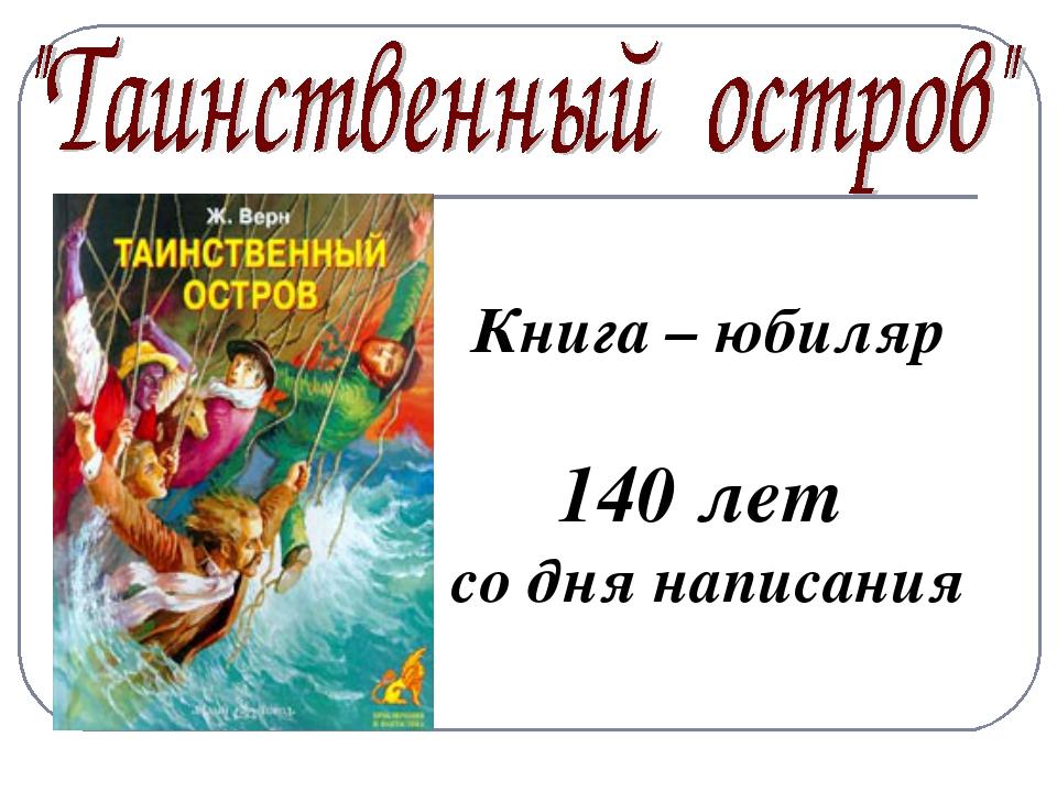 Книга – юбиляр 140 лет со дня написания