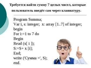 Program Summa; Var i, s: integer; x: array [1..7] of integer; begin For i:=1