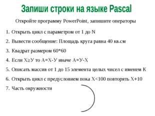 Откройте программу PowerPoint, запишите операторы Открыть цикл с параметром о