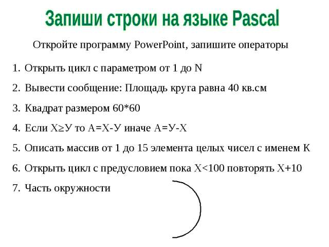 Откройте программу PowerPoint, запишите операторы Открыть цикл с параметром о...
