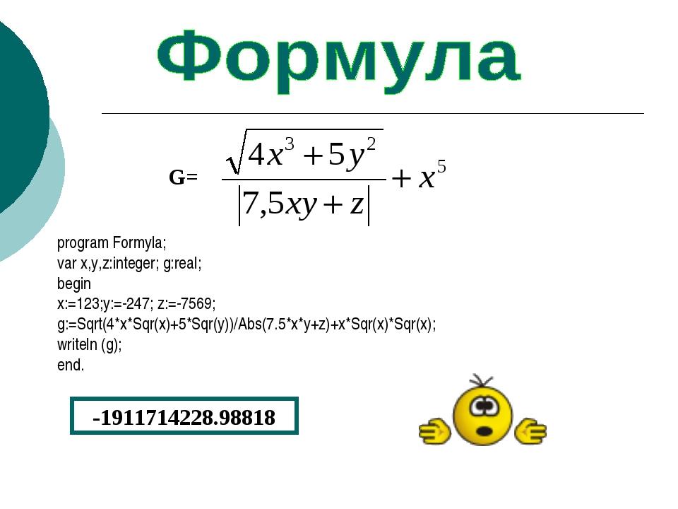 G= program Formyla; var x,y,z:integer; g:real; begin x:=123;y:=-247; z:=-7569...