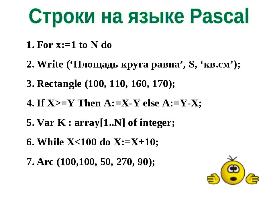 For x:=1 to N do Write ('Площадь круга равна', S, 'кв.см'); Rectangle (100, 1...