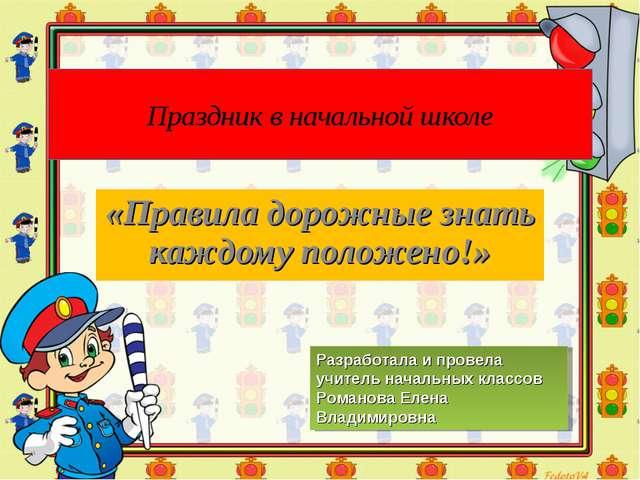 Праздник в начальной школе «Правила дорожные знать каждому положено!» Разрабо...