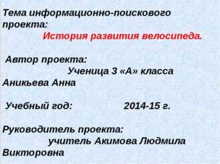 МБОУ СОШ N73 г.Ульяновска Тема информационно-поискового проекта: История раз